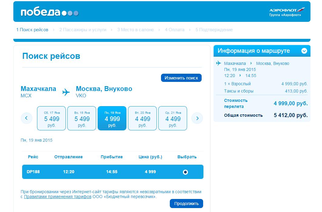 Ош — Сургут: билеты на самолет от 282 руб, стоимость